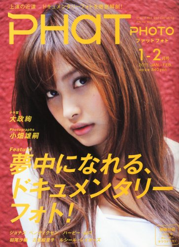 PHaT PHOTO (ファットフォト) 2011年 02月号 [雑誌]