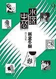 Web小説中公 血 第1回