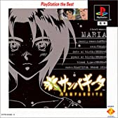 やるドラシリーズ ~サンパギータ PlayStation the Best