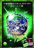 地球環境カードゲーム マイアース 基本パッケージ 陸 (40枚入)(合同会社マイアース・プロジェクト(企画・制作・発行))
