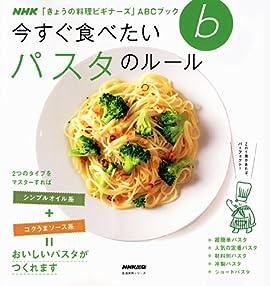 NHK「きょうの料理ビギナーズ」ABCブック 今すぐ食べたい パスタのルール (生活実用シリーズ)