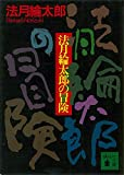法月綸太郎の冒険 (講談社文庫)