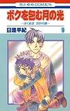 ボクを包む月の光-ぼく地球(タマ)次世代編- 9 (花とゆめコミックス)