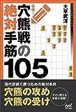 必修! 穴熊戦の絶対手筋105 (マイナビ将棋BOOKS)