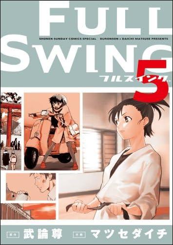 FULL SWING 5 (少年サンデーコミックス〔スペシャル〕)