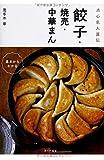 点心名人直伝 餃子・焼売・中華まん