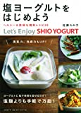 塩ヨーグルトをはじめよう―ヘルシー&美味な簡単レシピ65