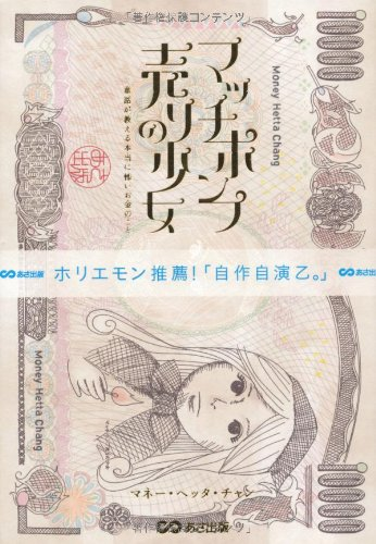 マッチポンプ売りの少女 ~童話が教える本当に怖いお金のこと~