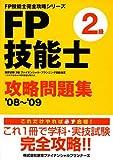 FP技能士2級攻略問題集 '08~'09 (2008) (FP技能士完全攻略…