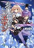 氷結鏡界のエデン  楽園幻想 (富士見ファンタジア文庫)