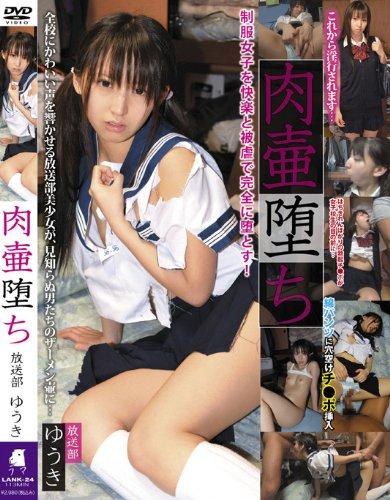 肉壷堕ち 放送部ゆうき(LANK-24) [DVD]