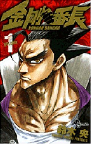 金剛番長 1 (1) (少年サンデーコミックス)