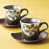 九谷焼 ペアコーヒー 山茶花