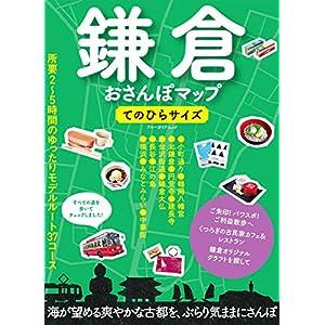 鎌倉おさんぽマップ てのひらサイズ (ブルーガイド・ムック) [Kindle版]