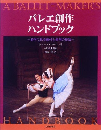 バレエ創作ハンドブック—名作に見る振付と表現の技法