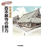 絵解きでわかる世界遺産・西本願寺の魅力