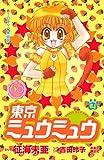 東京ミュウミュウ なかよし60周年記念版(4) (なかよしコミックス)