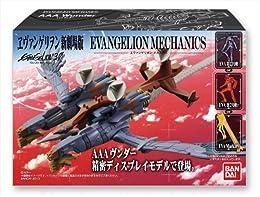 ヱヴァンゲリヲン新劇場版:Q EVANGELION MECHANICS 6個入 BOX (食玩・ガム)