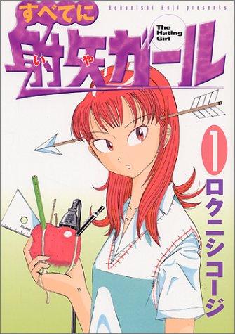 すべてに射矢ガール 1 (ヤングマガジンコミックス)
