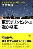 文庫 東京オリンピックへの遥かな道 (草思社文庫) -