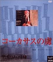 コーカサスの虜(とりこ) [DVD]