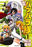 逆襲! パッパラ隊: 1 (REXコミックス)