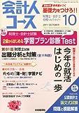 会計人コース 2011年 10月号 [雑誌]