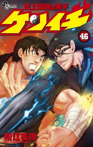 史上最強の弟子 ケンイチ 46 (少年サンデーコミックス)