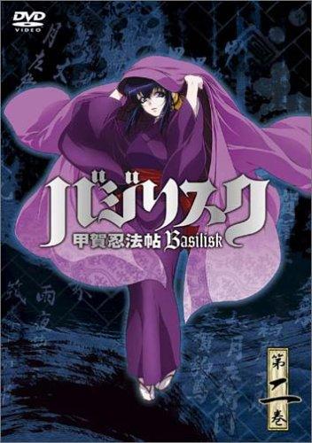 バジリスク ~甲賀忍法帖~ vol.2(通常版) [DVD]