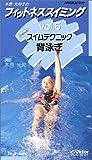 木原光知子のフィットネススイミング Vol.5 スイムテクニック背泳ぎ