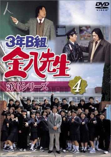 3年B組金八先生 第6シリーズ(4) [DVD]
