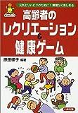 高齢者のレクリエーション&健康ゲーム (亀は万年ブックス)