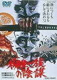 柳生一族の陰謀 DVD
