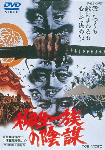 Yagyu clan conspiracy [DVD]