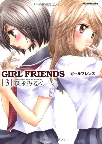 GIRL FRIENDS 3巻