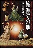 旅涯ての地〈下〉 (角川文庫)