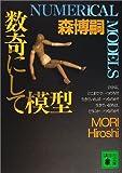 数奇にして模型―NUMERICAL MODELS (講談社文庫)
