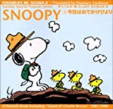 SNOOPY〈4〉今日はおでかけびより (Sunday Special Peanuts Series)