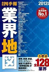 会社四季報 業界地図 2012年版