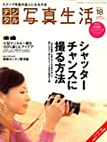 デジタル写真生活 2009年 03月号 [雑誌]