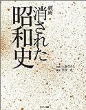 劇画 消された昭和史