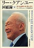 リー・クアンユー回顧録〈下〉—ザ・シンガポールストーリー