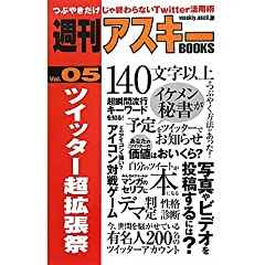 �T���A�X�L�[BOOKS Vol.05 �c�C�b�^�[���g����