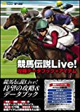 競馬伝説Live!攻略データブック+アイテム (ゲーマガBOOKS)