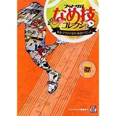 フットサルなめ技BESTコレクション 黄金×プラチナ世代の厳選テクニック (DVD付) (FUTSAL NAVI SERIES+ 2)