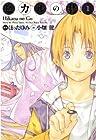 ヒカルの碁完全版 全20巻 (ほったゆみ、小畑健)