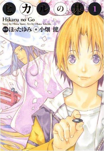 ヒカルの碁完全版 1 (愛蔵版コミックス)