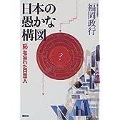 日本の愚かな構図―「恥」を忘れた日本人
