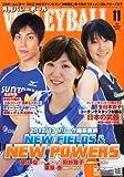 VOLLEYBALL (バレーボール) 2012年 11月号 [雑誌]