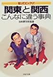 「関東」と「関西」こんなに違う事典―知ってビックリ! (PHP文庫)